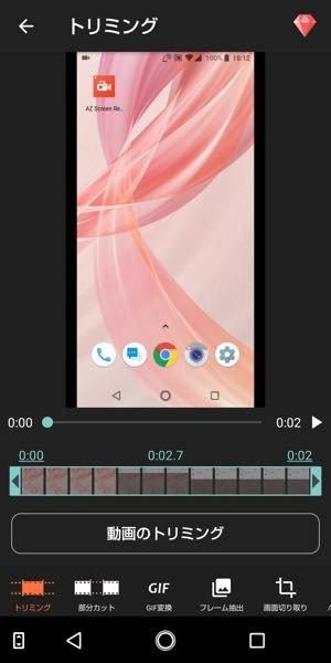Androidスマホの画面をカンタン録画、アプリだけで動画を撮影(キャプチャ)する方法 PCやroot化は不要