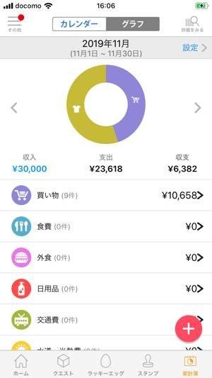 コード CODE レシートアプリ