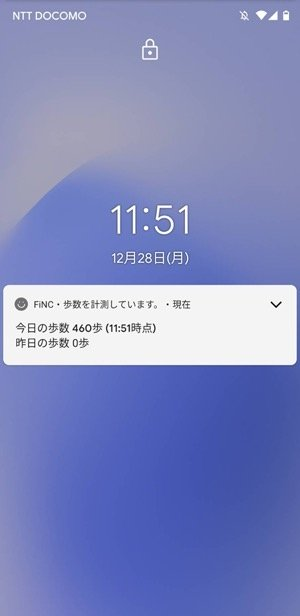 Androidの通知画面