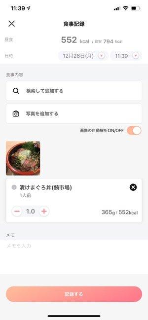 食事記録の画面