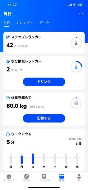 体重、消費カロリー、水分摂取量を記録できる