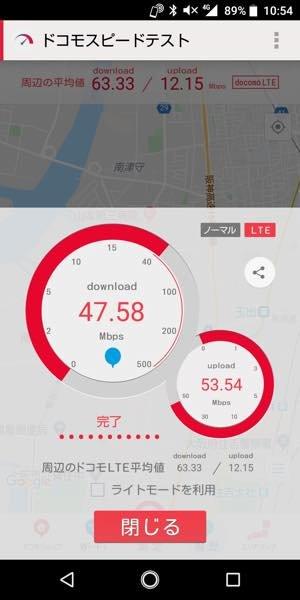 ドコモスピードテスト 回線速度測定 アプリ おすすめ iPhone Android