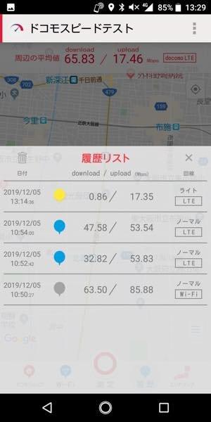 ドコモスピードテスト 回線速度測定 アプリ おすすめ iPhone
