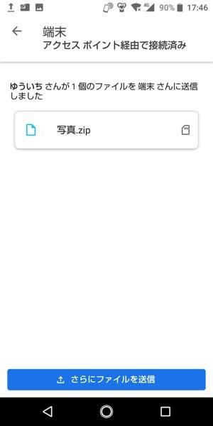 files ファイルマネージャー 管理 アプリ おすすめ