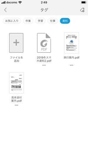 Foxit PDF Reader & Editor PDFアプリ