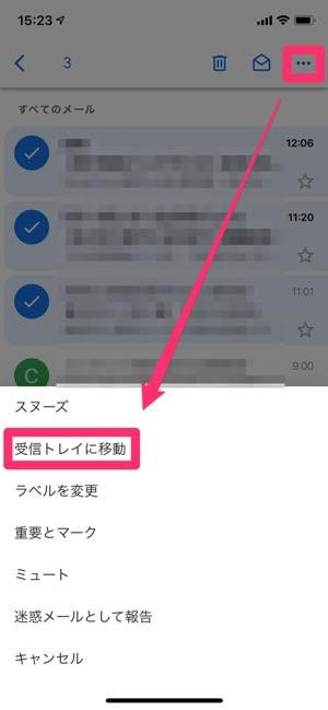 Gmail「アーカイブ機能」の使い方──非表示・復活・解除まで(iPhone/Android/PC)