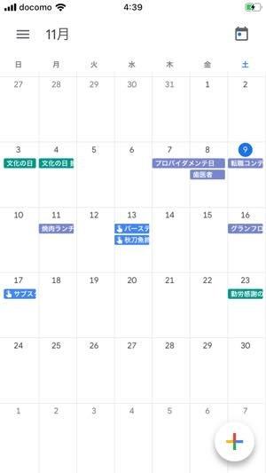 googleカレンダー スケジュール カレンダー アプリ