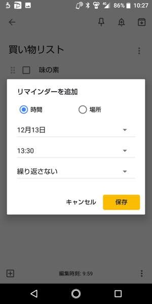 Google Keep メモ帳 メモ ノート アプリ おすすめ 無料