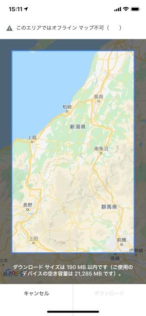 Googleマップ オフライン機能