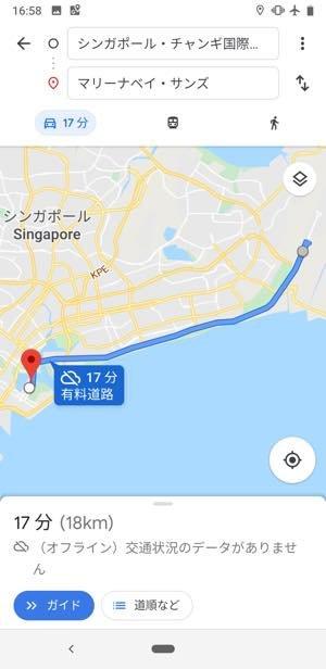 Googleマップ オフラインマップ 使い方