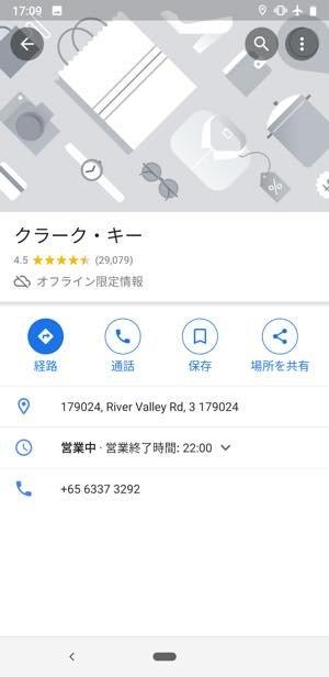 Googleマップ オフラインマップ 場所 目的地の検索