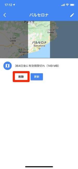 Googleマップ オフラインマップ データ削除