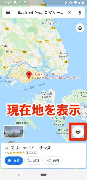 Googleマップ 現在地を表示する
