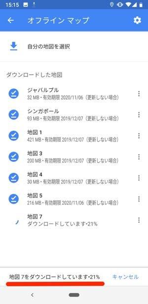 Googleマップ オフラインマップ ダウンロード 日本