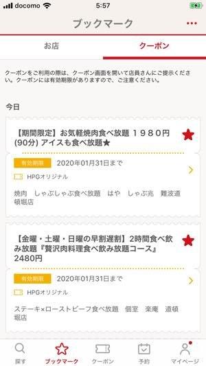 hotpepperグルメ 飲食店 居酒屋 レストラン 予約アプリ