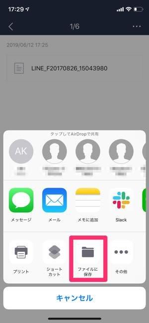 LINE Keepからファイルを端末に保存 iphone