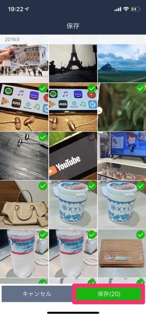 LINE Keepから画像を端末に保存 iphone