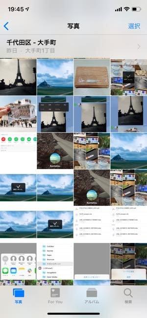 写真アプリ iphone