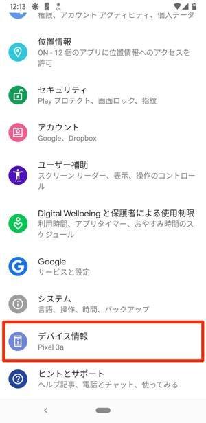 Android 設定アプリ デバイス情報