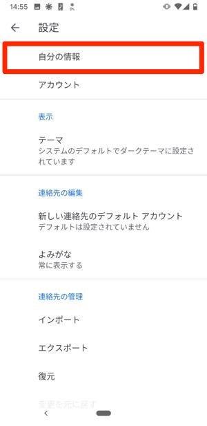 Android 連絡帳アプリに自分の電話番号を登録する