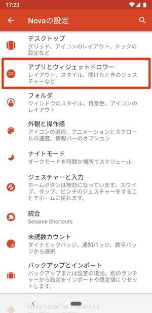 アプリを非表示にする方法 Android