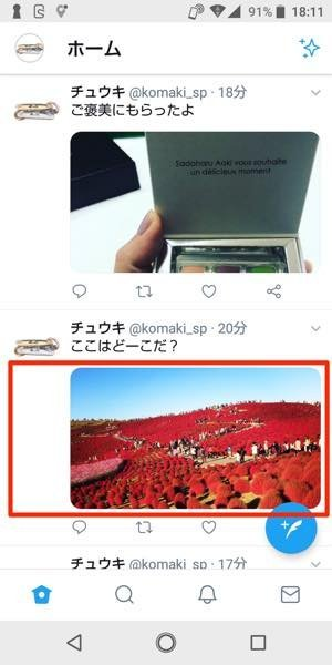 Android Twitter画像を保存する方法
