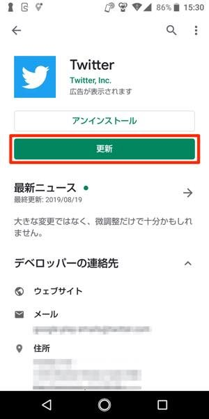 Google Play 更新
