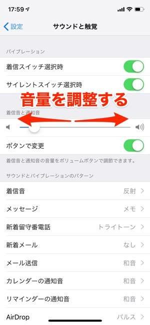 音量調整 iPhone