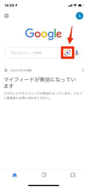 Google lens(グーグルレンズ)の使い方