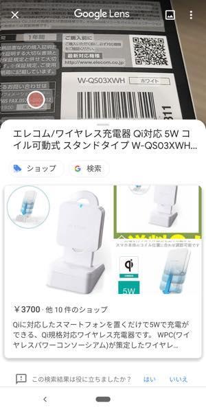 Google lens(グーグルレンズ)の使い方 バーコードから商品を検索する