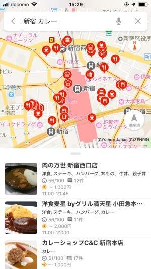 経路検索 Yahoo!マップ