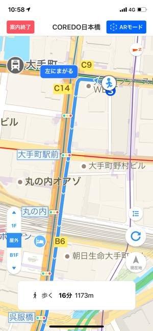 ARモード Yahoo!マップ