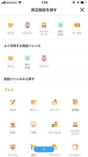 お出かけ情報 Yahoo!マップ