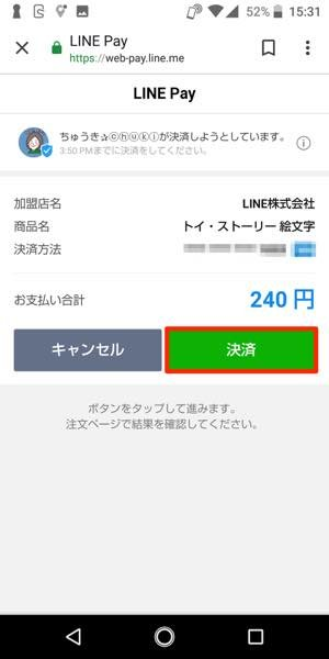 LINE 絵文字 プレゼントする