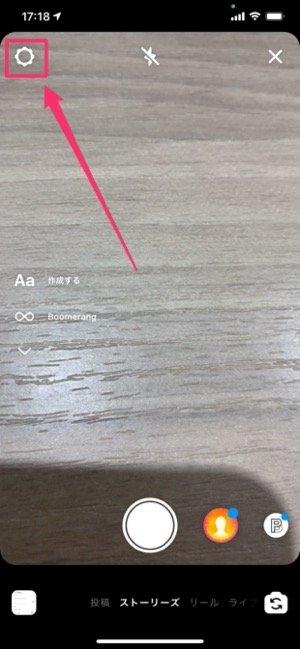 ストーリ作成画面で設定ボタンをタップ