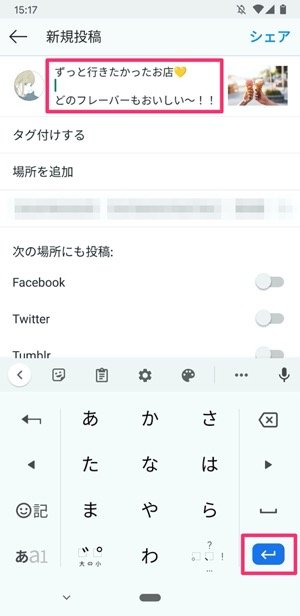 Androidの画面