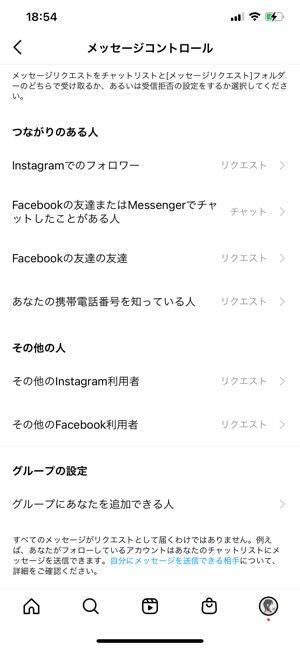 メッセージを受信するユーザーを制限