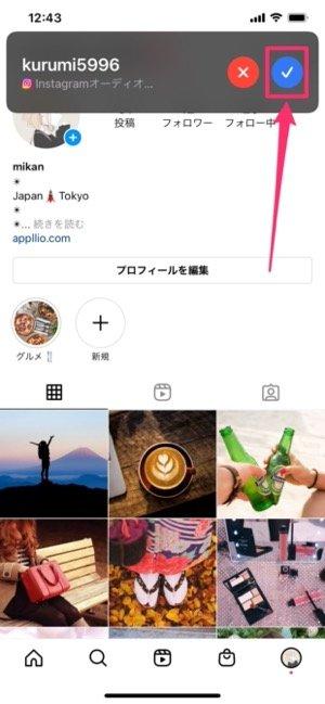 iOS端末の画面