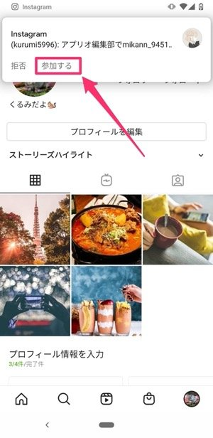 Android端末の画面