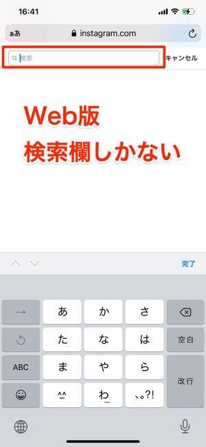 Web版の検索画面