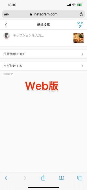 Web版の画面