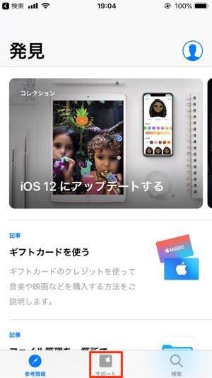 【実録】iPhoneのバッテリーを交換する方法──予約申込や待ち時間など店舗持ち込みの実際と注意点