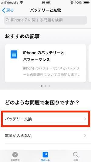 iPhoneのバッテリーを交換する方法──予約申込や待ち時間など店舗持ち込みの実際と注意点