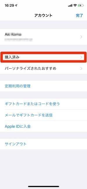 iPhoneでアプリのダウンロード履歴を削除(非表示に)する方法