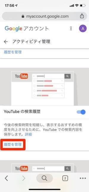 GoogleアカウントからYouTubeの履歴を削除