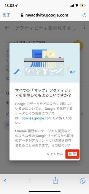 Googleマップの検索履歴を削除