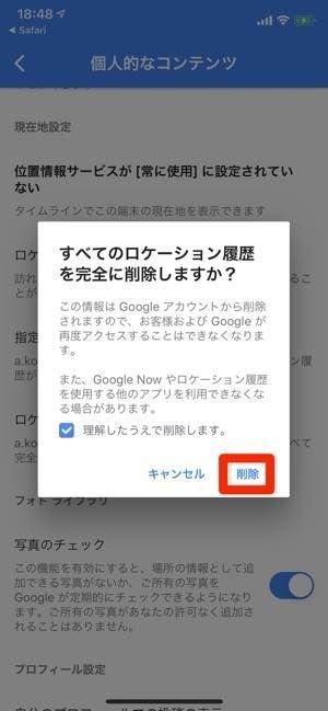 Googleマップのロケーション履歴を削除