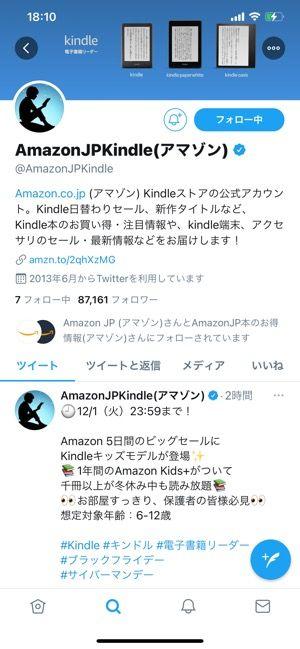 Kindle公式ツイッターの画面