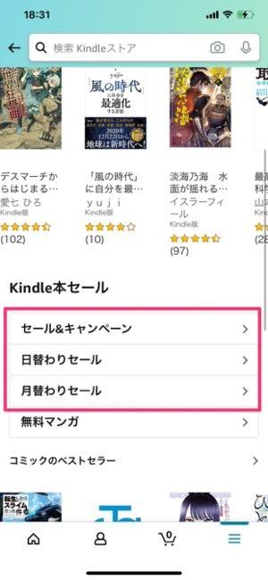 Kindle本セールのページへ移動できる