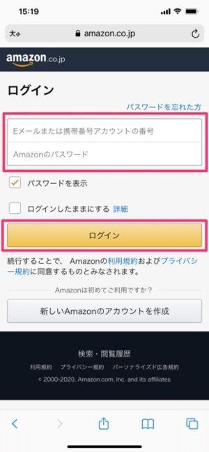 Amazonのアカウントにログインする
